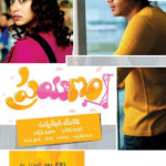 Prayanam Songs Lyrics