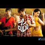 Vedam Songs Lyrics