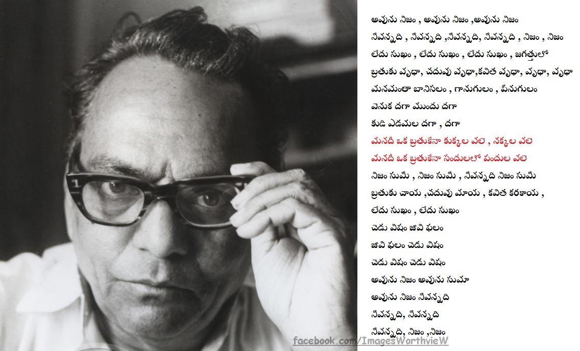 Manadhii oka brathukenaa Lyrics - By Sri Sri - WorthvieW