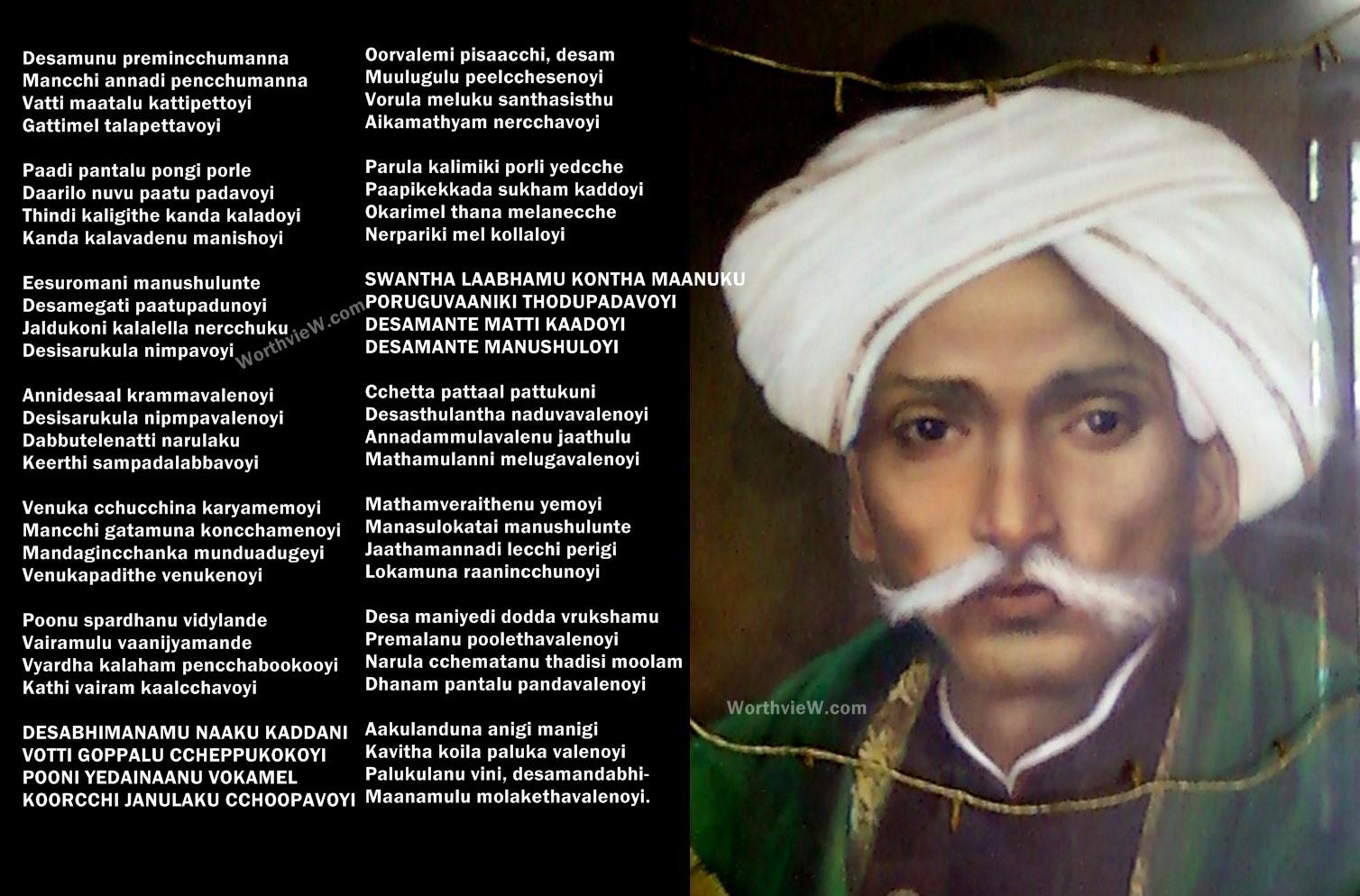Desamante Matti Kaadoy Full Song Lyrics With English Translation