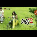 Arya 2 Songs Lyrics