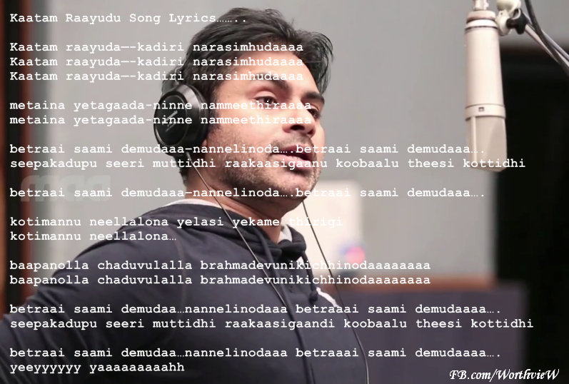 Katam rayuda song lyrics