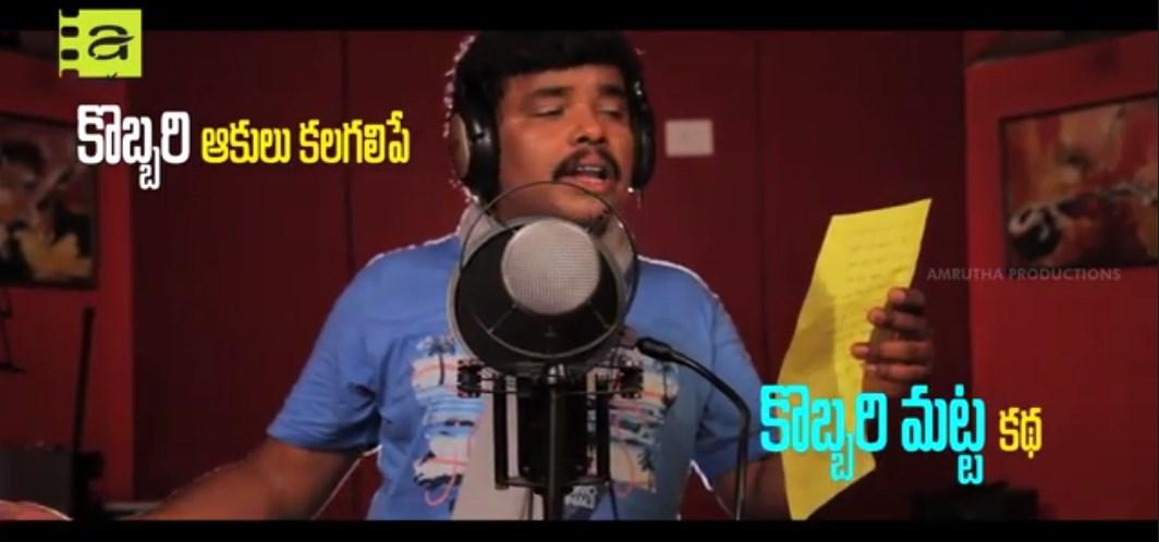 kobbari-matta-song-lyrics